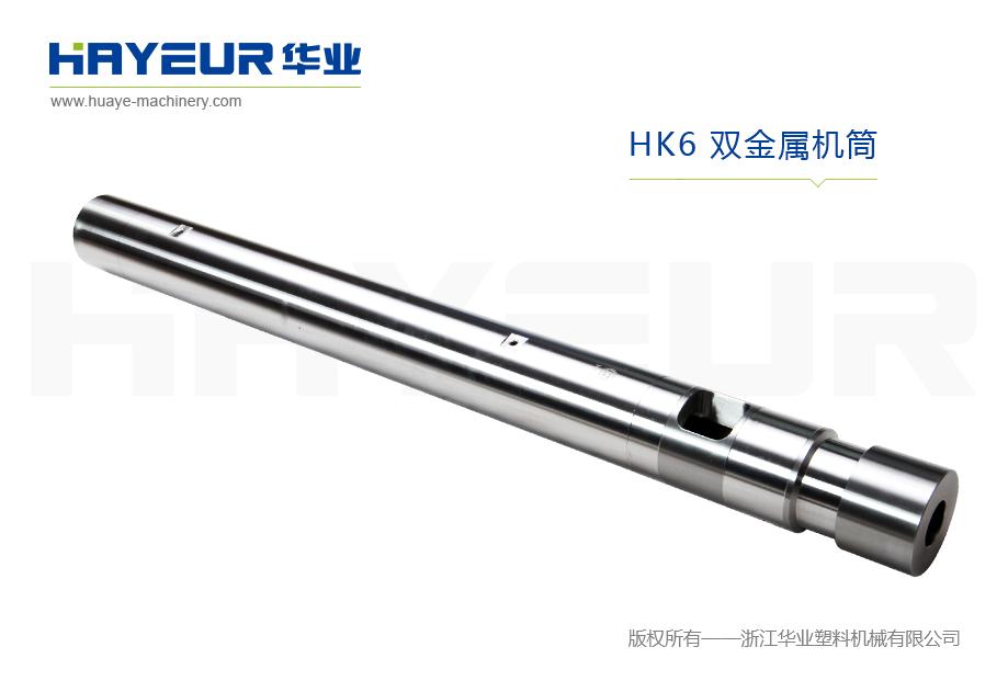 HK6双金属机筒