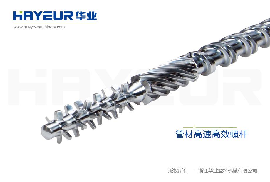 管材高速高效螺杆